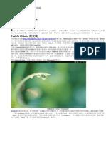 Fedora 15 抢先体验及攻略