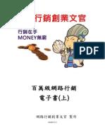 百萬級網路行銷電子書v2.0