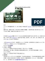 Android平板優點之我見(加映Asus EeePad Transformer介紹)
