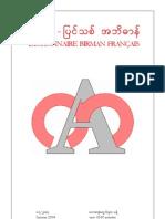 cb0c5d9077d English to Chin Hakha Dictionary 03.05.2013