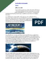 Doomsday:2012โลกแตกจริงหรือ นาซ่าเผยแล้ว