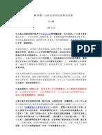 20071218  黃天麟專欄  這就是澎湖化邊陲化現象