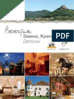 Венгрия - Зaмки, Kpeпocти, Двopцы