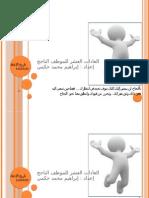 العادات العشر للشخصية الناجحة- تصميم ابراهيم حكمي