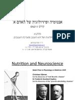 פיזיולוגיה  הרצאה א  -  14-02-2011