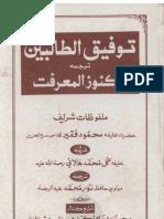 Taufiq-ut-Talibeen Malfuzat Hazrat Khalifo Mahmood Nizamani