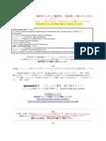 dynamed トピックス選定・割り振りサイト