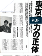 2011.05.20.『東京電力の正体』