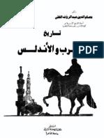 تاريخ المغرب و الأندلس