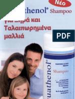AQUATHENOL shampoo ΓΙΑ ΞΗΡΑ ΚΑΙ ΤΑΛΑΙΠΩΡΗΜΕΝΑ ΜΑΛΛΙΑ.