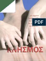 ΦΑΓΟΥΡΑ - ΚΝΗΣΜΟΣ - FAGOURA - KNISMOS