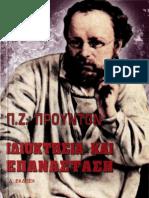 Ιδιοκτησία και Επανάσταση- Πιερ Ζοζεφ Προυντον