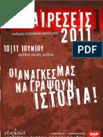 Αναιρέσεις 2011, Χανιά / Anaireseis 2011, Chania