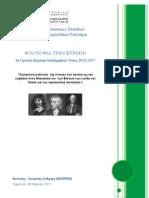 Συγκριτκή ανάλυση της έννοιας του εαυτού ως res cogitans στον Descartes και των θέσεων Locke - Hume για την προσωπική ταυτότητα