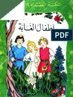 01 أطفال الغابة