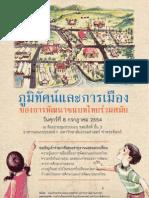การสัมมนาภูมิทัศน์และการเมืองของการพัฒนาชนบทไทยร่วมสมัย