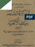 Tazkirahd  Tus  Sulaha