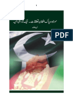 Mojooda Pak Afghan Taluqaat - Aik Tareekhi Almia (Current Pak Afghan Relations - A Historical Predicament)