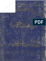 Mawahib_Rahmania_3