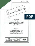 Yeh Rishta hamesha Salamat rahega-Hazrat Zulfiqar Naqshbandi Db