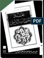 نصر حامد ابو زيد نقد الخطاب الديني
