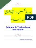 سائنس  و  ٹیکنالوجی  اور  اسلام  مجلہ