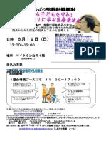 振津先生講演会ちらし110619