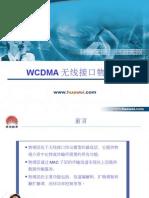 01 WCDMA网规高培-WCDMA无线接口物理层