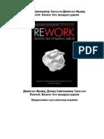 Rework - Бизнес без предрассудков