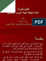 تقييم تجربة اعادة هيكلة هيئة البريد المصرية