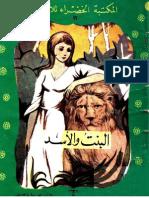 16 البنت و الأسد
