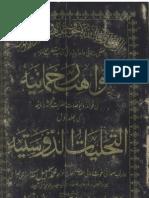 Mawahib-e-Rahmania vol-1