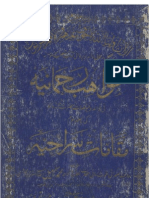 Mawahib-e-Rahmania vol-3