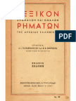 Lexiko Rhmatwn Arxaias Ellhnikhs Papavranousis-Sfyroeras