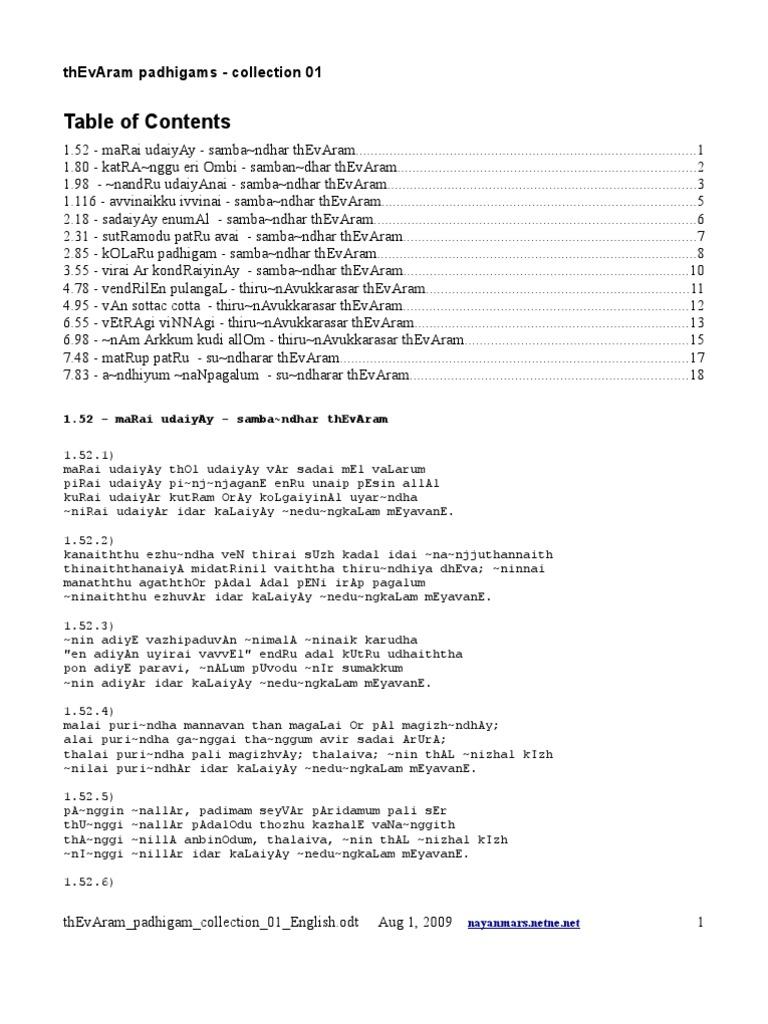ThEvAram Padhigam Collection 01 English [PDF Library]