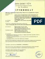 Сертификат KME DIN GOST TUEV
