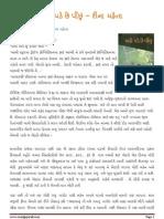 Khari Pade Pinchhu -Rina Mehta-53pg Gujarati