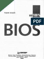 BIOS_100%