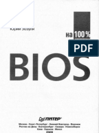 Cours transistor bipolaire ppt