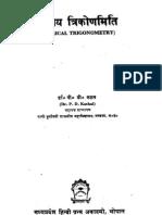 Spherical Trigonometry (Hindi)