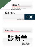 症候論学習会 for Residents(答抜き)