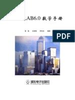 matlab6.0数学手册