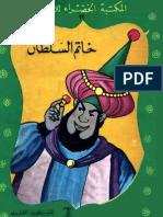 32 خاتم السلطان