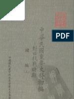 1-370中華民國重要史料初編——對日抗戰時期  緒編 (三)