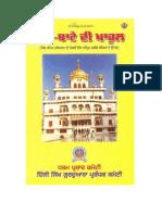 Khande Bate Di Pahul