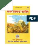 Saka Nankana Sahib