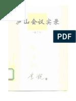 庐山会议实录