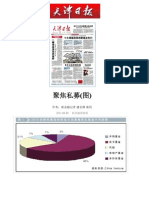 Tianjin Daily article on Private Equity in China