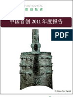China First Capital 2011 Annual Report on Private Equity in China