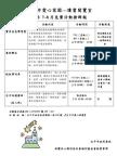 愛心家園讀書閱覽室060911_活動搶先報(100年07,08月)